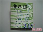 绣风集 吴宏一诗集   1973年初版