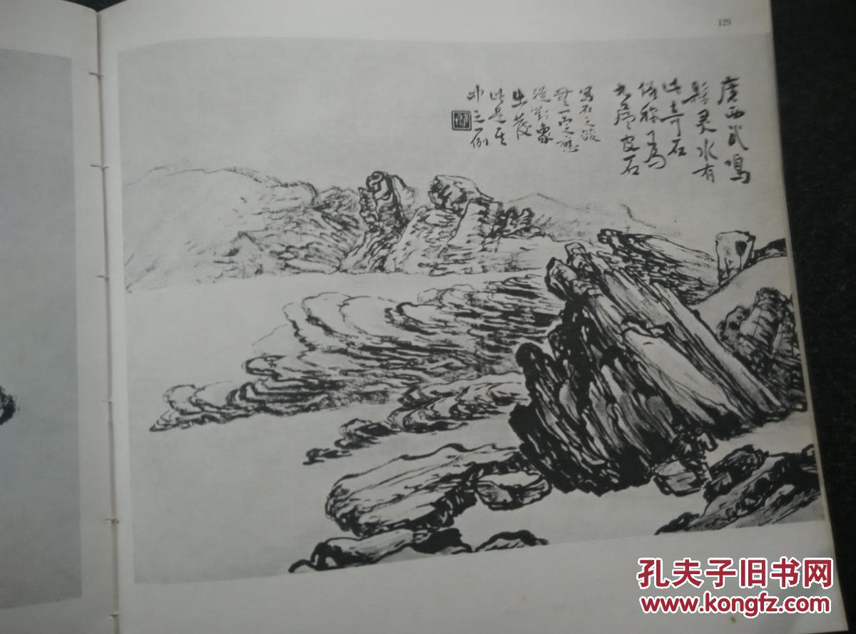 黎雄才山水画谱,正版,一版一印图片