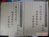 禅宗优秀文化与构建和谐社会学术研讨会论文集.(上.下册)书重1.6公斤