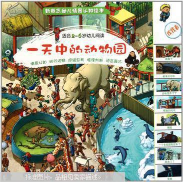 一天中的动物园 : 适合2-6岁幼儿阅读