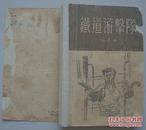 铁道游击队【1957年印】