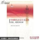 中国特色社会主义道路:历史、现实和未来A1