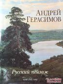俄罗斯风景画家 Andrej Gerasimov 安德烈.格拉西莫夫 俄文版