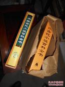 中国古代小说百科全书(精装本 全新库存书)其它信息以实物照片为准.