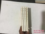 藏书   (1.2.3.4册全)繁体竖版 59年1版74年3印