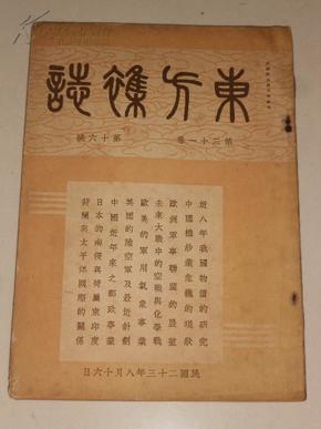 东方杂志(第三十一卷第十六号:〈附东方画报〉民国23年8月初版)