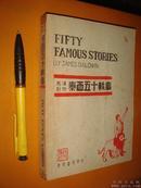 民国36年出版《泰西五十年轶事》英汉对照,经历丰富,知识性强,趣味横生