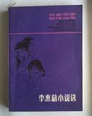 (北京文学创作丛书)李惠薪小说选(一版一印) (在电视柜上)