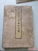 清兩京十八省與地全圖  嘉永元年(1848)銅版多彩色套印本 冊頁一本 尺寸23*33厘米 27開53面