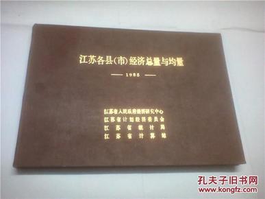 辽宁省各市1985年 经济总量_辽宁省地图各市的位置
