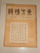 东方杂志(第三十一卷第十八号:〈附东方画报〉民国23年9月初版)