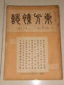 东方杂志(第三十一卷第二十号:〈附东方画报〉民国23年10月初版)