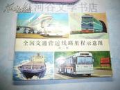 全国交通营运线路里程示意图·( 第二版、1988 年印刷)