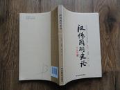 正版书 张忠义《汉传因明史论》 一版一印 9.5品
