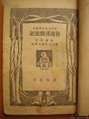 民国37年出版《鲁滨孙漂流记》.世界名著,老少皆宜