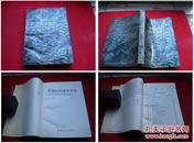 《中国历代战争简史》32开,集体著。解放1993.3出版,1333号,图书