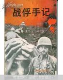 战俘手记(抗美援朝回忆录)-原版图书