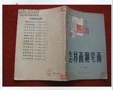 《怎样画钢笔画》王琦编著 1963年1版6印 人民美术出版 保老保真