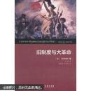 (毛边本)旧制度与大革命