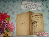 民国26年初版算学小丛书《理想数论初步》文泉老版书50822-1-1,正版现货,封皮及侧封小破损