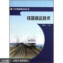 铁路客运技术