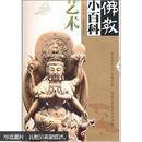 佛教小百科