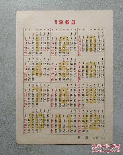 63年年历图片