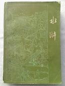 洁本小说 水浒 四十八回【插图本】初版馆藏