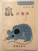 中外动物童话系列:鼠的童话