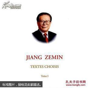 法文版      江泽民文选(第一卷) Jiang Zemin Textes choisis (Tome I)