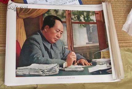 库存全新67年印毛主席写字毛泽东像宣传画像53乘以38厘米保真