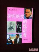《大人物丛书:身怀绝技的统治者》