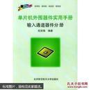 单片机外围器件实用手册.输入通道器件分册