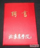 聘书(北京农学院)