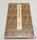 《北魏 龙门造像记》原色法帖选30  一版一印  二玄社 1987年
