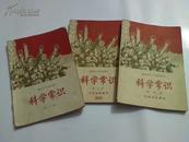湖南省小学试用课本 科学常识   第一册 +第三册+ 第 四册  (扉页毛主席彩照)  书品如图