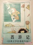 小学生丛书:西游记(插图本)