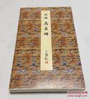 《北魏 高贞碑》原色法帖选28  一版一印   二玄社 1987年