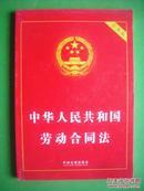 中华人民共和国公司法,法律,法规,政策,条例