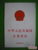 中华人民共和国公务员法,法律,法规,政策,条例