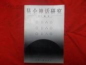 昆仑神话研究(印量仅500册)