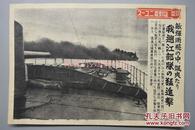 侵华史料《猛烈进攻安庆城的遡江部队》同盟写真特报 新闻宣传页老照片 写真同盟通信社发行 1938年6月25日 侵华日军对安庆城  马当镇发动猛烈攻击 图为日军战舰
