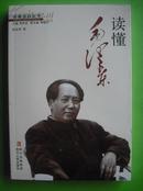 读懂毛泽东 .历史人物传记,毛主席,毛泽东