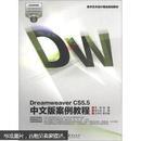 现货!  数字艺术设计精品规划教材:Dreamweaver CS5.5中文版案例教程(附光盘1张)  9787040347425
