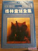 格林童话全集    绘画本 下册