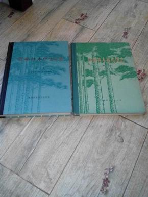 陕西林木病虫图志:第一辑,第二辑(16开精装 后为彩色图版)