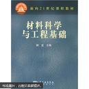 正版   材料科学与工程基础9787502536305