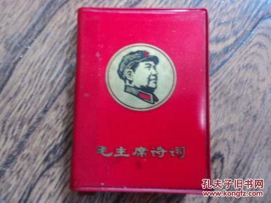 毛主席诗词(毛像39张、林彪1张江青1张 解放军海军二0八部 队)