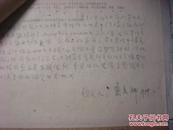 吴望始1959年南京地质古生物研究所教授吴望始、叶美娜--化石鉴定亲笔--无锡