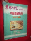 中国集邮年刊2003年版 《集邮博览》 2003年增刊1         【16开】